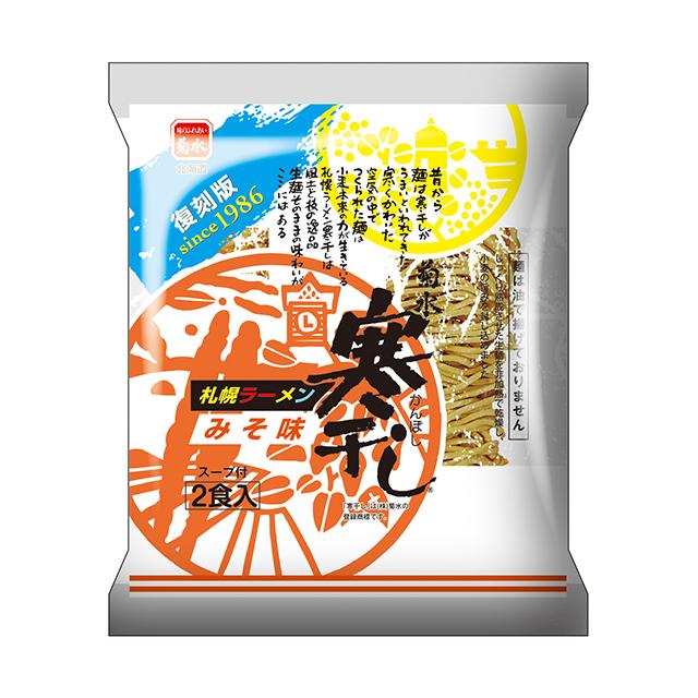 札幌ラーメン寒干し みそ味 2食入