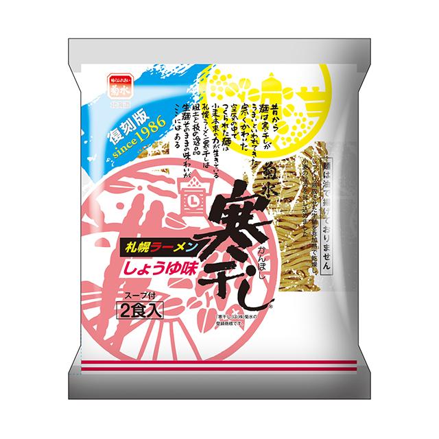 札幌ラーメン寒干し しょうゆ味 2食入
