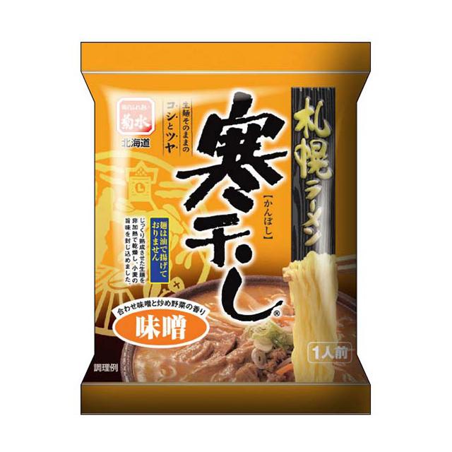 札幌ラーメン寒干し 味噌1人前