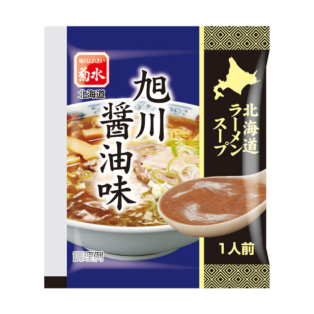 北海道ラーメンスープ 旭川醤油味1人前