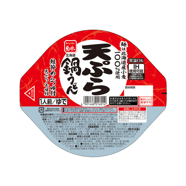 天ぷら鍋うどん 1人前
