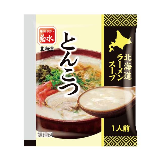 北海道ラーメンスープ とんこつ1人前