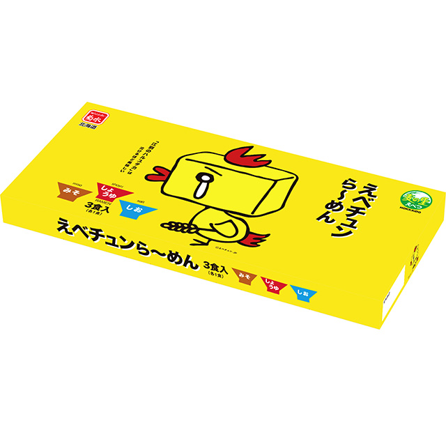 お土産 えべチュンら~めん3食詰合 EC3S