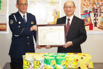 江別警察から感謝状をいただきました!