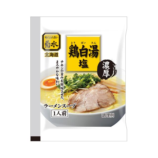 濃厚 鶏白湯塩ラーメンスープ 1人