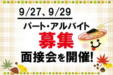 9/27、9/29 パート・アルバイト募集 面接会を開催致します!