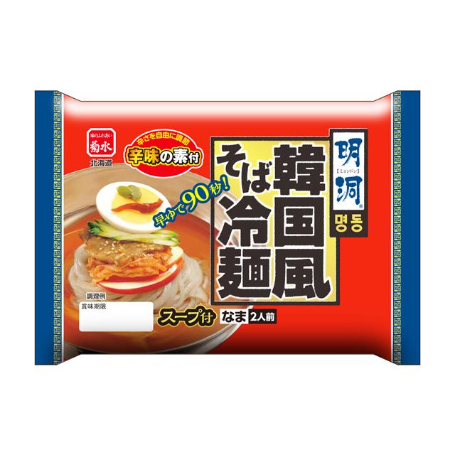 明洞(ミョンドン)韓国風そば冷麺2人前
