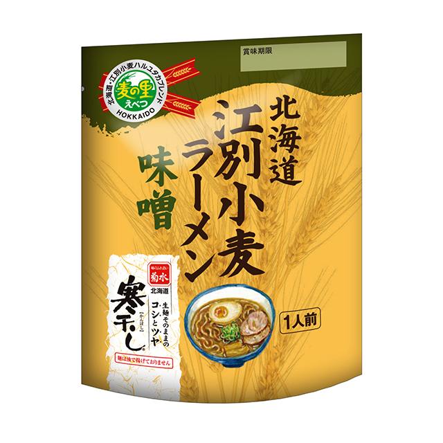 北海道江別小麦ラーメン 味噌 1人前