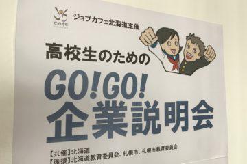 「高校生のためのGO!GO!企業説明会」へ参加してきました