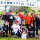 江別工業団地協同組合 創立45周年記念 第27回 親睦ソフトボール大会 優勝!!