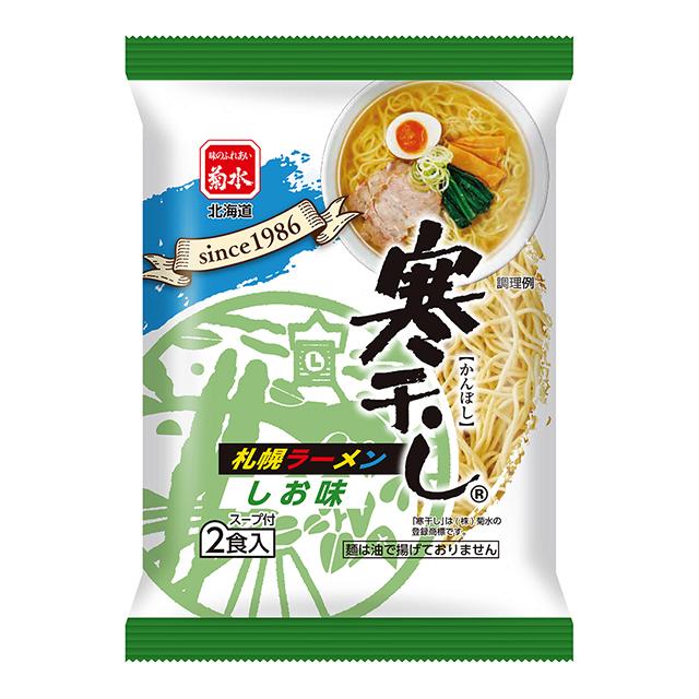 札幌ラーメン寒干し しお味 2食入