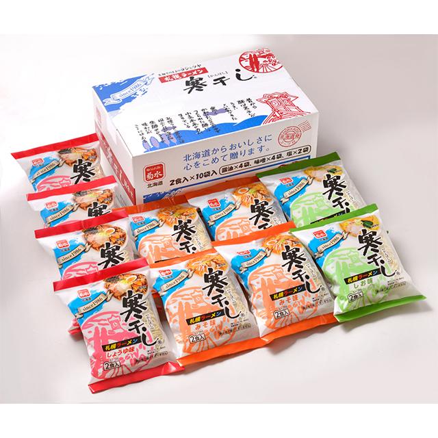 札幌ラーメン寒干し20食詰合 SK-1