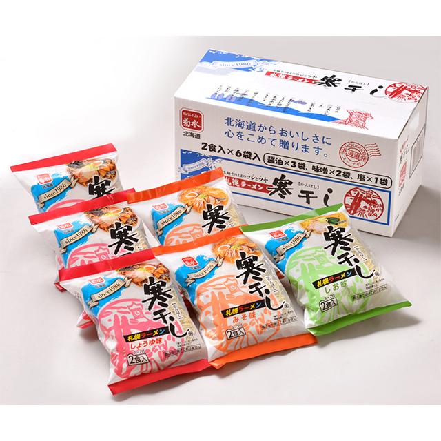 札幌ラーメン寒干し12食詰合 SK-2