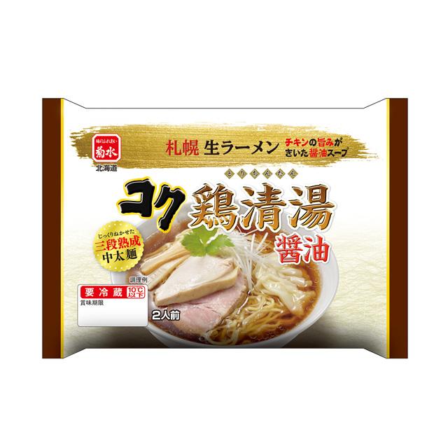 札幌生ラーメン コク鶏清湯醤油 2人前