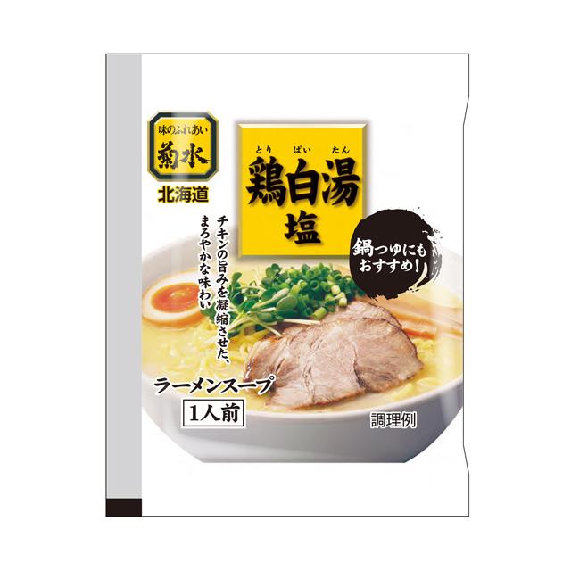 鶏白湯塩ラーメンスープ 1人前